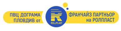 ПВЦ Дограма, Алуминиева Дограма  Пловдив
